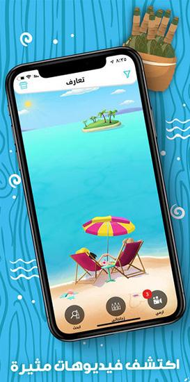 تطبيق خليج الفيديو Vibo