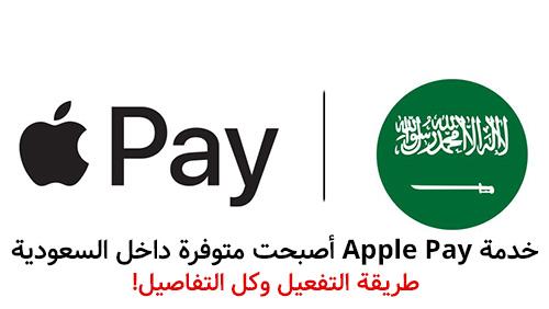 خدمة Apple Pay أصبحت متوفرة داخل السعودية - طريقة التفعيل وكل التفاصيل!
