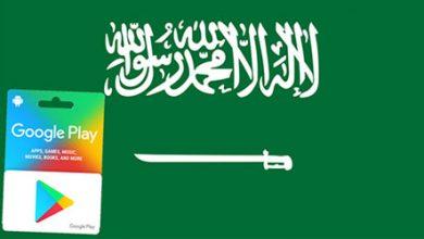 صورة بطاقات جوجل بلاي الآن متاحة داخل المملكة العربية السعودية!