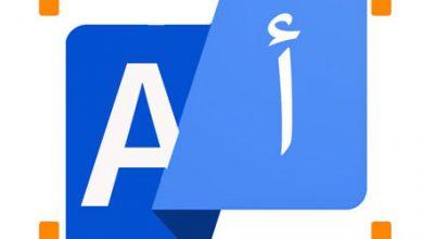 Photo of تطبيقات الترجمة الجديدة: مترجم الإنترنت والماسح الضوئي المترجم – التجربة مجانية و الاشتراك مجاناً لثلاثة أيام!