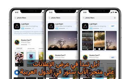 آبل تبدأ في عرض الإعلانات على متجر الآب ستور في الدول العربية