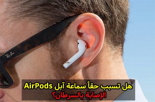 هل تسبب حقاً سماعة آبل AirPods الإصابة بالسرطان؟