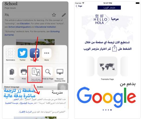 مترجم الانترنت و السفاري و المواقع الالكترونية