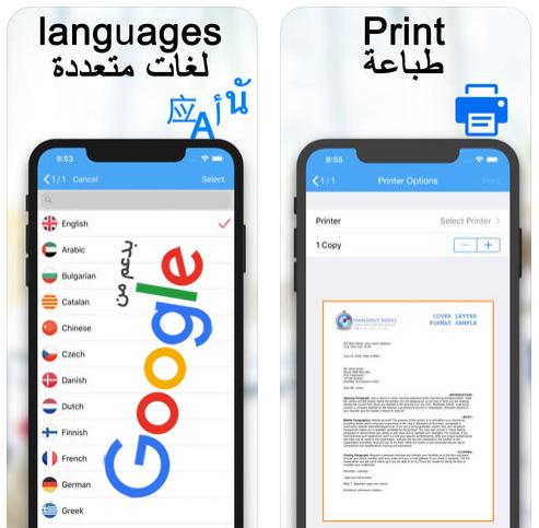 تطبيق مترجم الوثائق و الكتب و المسح الضوئي