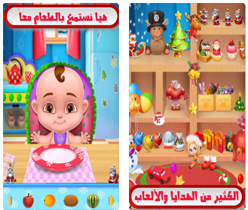 طفل العائلة - لعبة مسلية عربية للأطفال الصغار لتعليم مهارات الحياة الأساسية، مجانية!