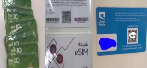 كيف ستدعم الشركات السعودية الشريحة الإلكترونية؟