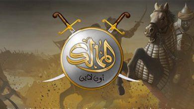 الممالك أون لاين - لعبة استراتيجة بطابع عربي، وهدية حصرية لزوار أخبار التطبيقات!