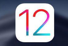 إطلاق تحديث iOS 12.2 للجميع - وهذه أبرز المزايا الجديدة!