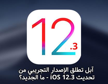 آبل تطلق الإصدار التجريبي من تحديث iOS 12.3 - ما الجديد؟