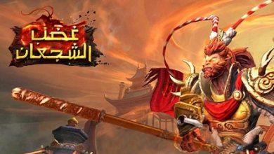 صورة لعبة غضب الشجعان – أفضل ألعاب القتال العربية متعددة اللاعبين مجاناً!