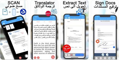 تطبيق Scanner translate للآيفون - ترجمة الصور وتحويلها إلى نصوص