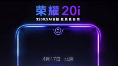 Photo of هونر تعلن الكشف رسمياً عن Honor 20i يوم 17 ابريل!