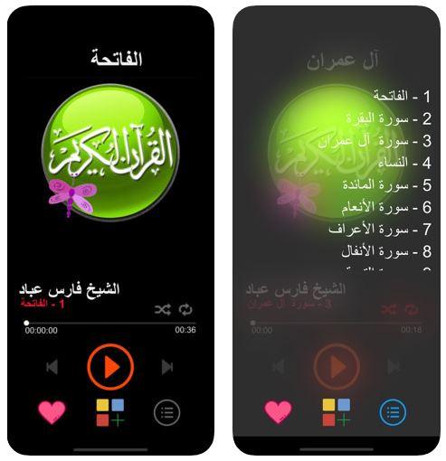 القرءان الكريم بصوت الشيخ فارس عباد