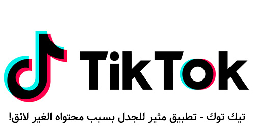 تيك توك TikTok - تطبيق مثير للجدل بسبب محتواه الغير لائق!