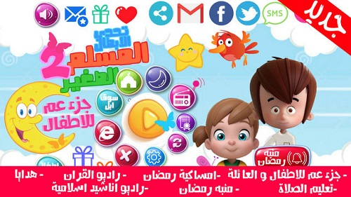 تطبيق المسلم الصغير لتعليم و تحفيظ القرءان للأطفال