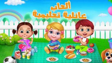 Photo of ألعاب أطفال – مجموعة ألعاب تعليمية وترفيهية للأطفال الصغار باللغة العربية، تحميل مجاني!