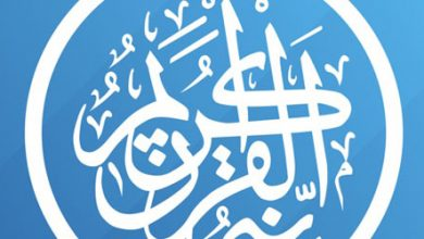 صورة تطبيقات الأسبوع للآيفون والأيباد – مجموعة إسلامية لشهر رمضان وعروض مجانية لفترة محدودة!