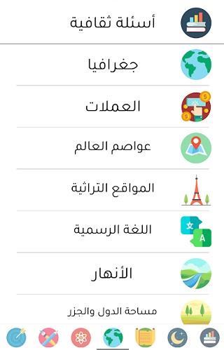 تطبيق أسئلة ثقافية - استمتع بوقت فراغك وطور معلوماتك مجاناً