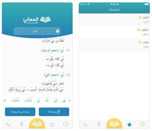 تطبيق معجم المعاني للغة العربية