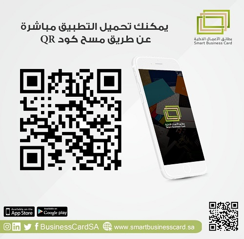 تحميل التطبيق عبر QR Code