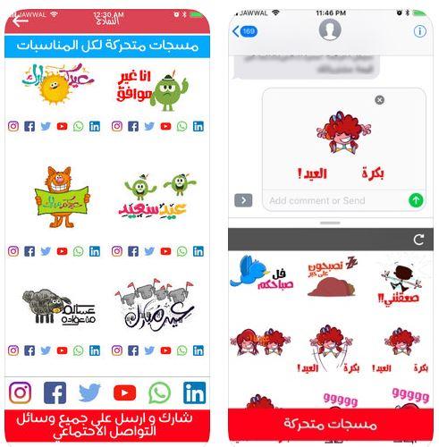 تطبيق مرسول - لتصميم رسائل ومسجات رمضان والعيد وكل المناسبات!