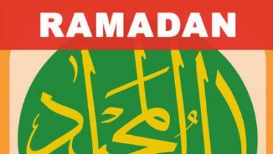 تطبيقات رمضان - تطبيق القرءان المجيد الإسلامي الشامل لكل ما تحتاجه!