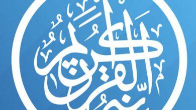 Photo of تطبيقات رمضان – تطبيق مميز للقرءان الكريم وآخر للسفر والحجوزات!