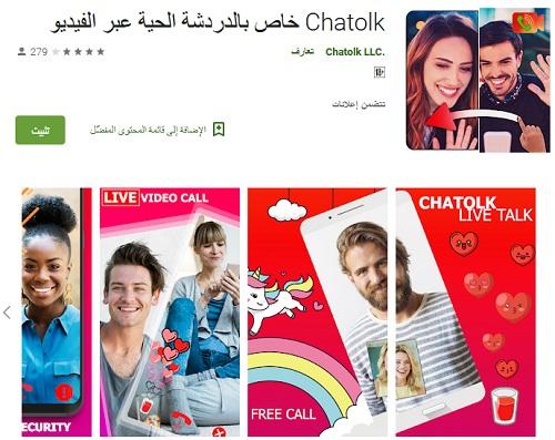 تطبيق Chatolk المميز للدردشة والتعارف عبر الفيديو مجاناً