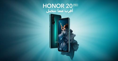 هاتف Honor 20 Pro سيتوفر للبيع في هذه الدول العربية خلال أيام