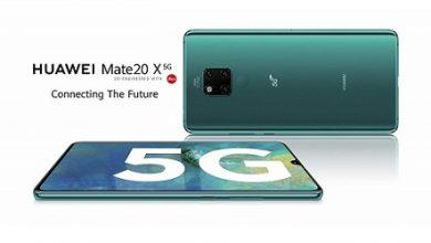 Photo of هاتف هواوي Mate 20 X 5G متوفر الآن في بعض الدول العربية بهذا السعر!