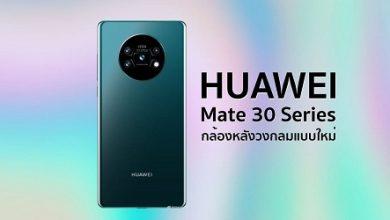 صورة هاتف Huawei Mate 30 Pro يظهر في تسريب جديد مع مفاجأة في التصميم!
