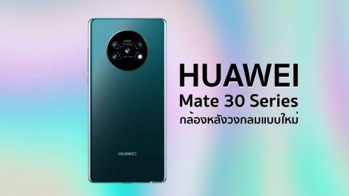 هاتف Huawei Mate 30 Pro يظهر في تسريب جديد مع مفاجأة في التصميم