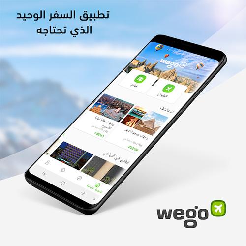 تطبيق ويجو Wego - أفضل عروض السفر وحجز الطيران والفنادق بتصميم جديد كلياً!
