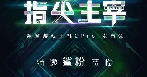 شاومي تستعد لإطلاق Black Shark 2 Pro يوم 30 يوليو مع سنابدراجون 855 بلس