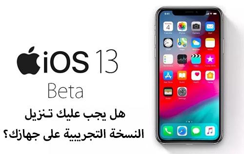 تحديث iOS 13 - هل يجب عليك تنزيل النسخة التجريبية على جهازك؟