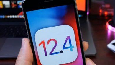 Photo of آبل تطلق تحديث iOS 12.4 وهذه أبرز التغييرات الجديدة!