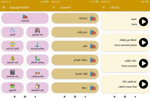 تطبيق دليل المسافر العربي بالانجليزية