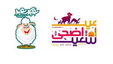 Photo of تطبيقات العيد للأندرويد – باقة مختارة من التطبيقات المميزة لليوم الأول من العيد