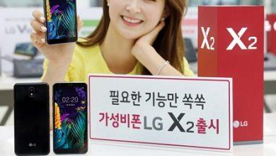 Photo of إل جي تكشف عن هاتفها الجديد X2 (2019) بسعر رخيص مع سنابدراجون 425!