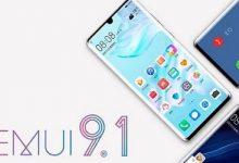تحديث EMUI 9.1 في طريقه إلى ثمانية هواتف من هواوي وهونر!
