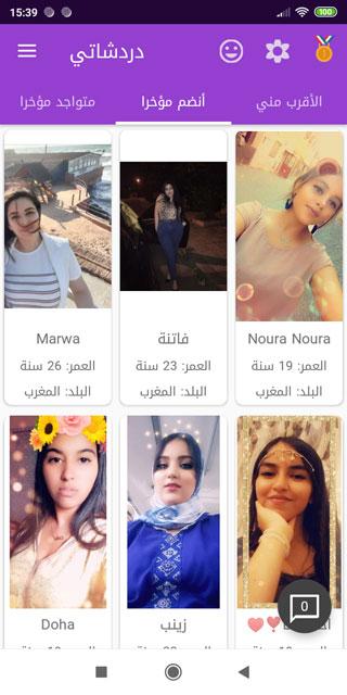 تطبيق للتعارف والدردشة والزواج الأشهر باللغة العربية دردشاتي !