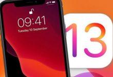 تحديث iOS 13 - توقيت الإطلاق اليوم وكيفية إعداد جهازك للتحديث