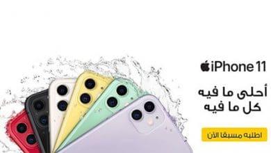هواتف آيفون 11 متاحة الآن للحجز المسبق في السعودية والإمارات وإليك الأسعار!