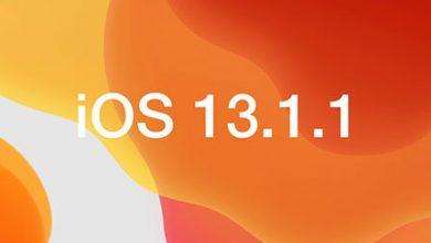 Photo of آبل تطلق تحديث iOS 13.1.1 لإطلاق مشكلة استنزاف البطارية ومشاكل أخرى!