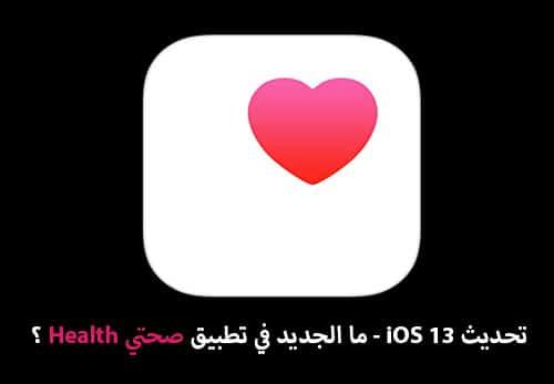 تحديث iOS 13 - ما الجديد في تطبيق صحتي Health ؟