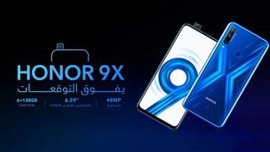 Photo of إطلاق هاتف هونر 9X في الأسواق العربية بهذا السعر وهذه المواصفات!