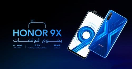 إطلاق هاتف هونر 9X في الأسواق العربية بهذا السعر وهذه المواصفات