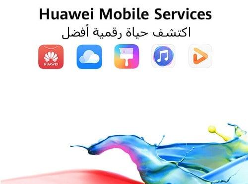 خدمات هواوي - Huawei Mobile Services