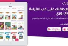 Photo of مكتبة نوري – شجع طفلك على القراءة مع أفضل مكتبة رقمية عربية للأطفال!