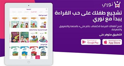 مكتبة نوري - شجع طفلك على القراءة مع أفضل مكتبة رقمية عربية للأطفال!